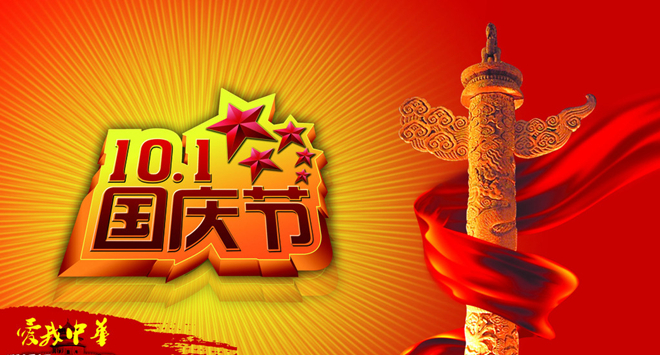 桂言山东旋挖钻机网国庆祝语图片