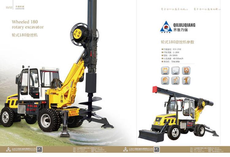 山东滕州旋挖钻机厂家生产的180度轮式旋挖机参数