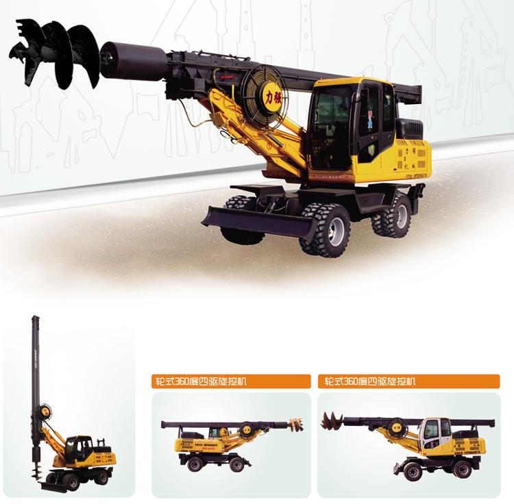 360度轮式滕州旋挖钻机野外工作图片