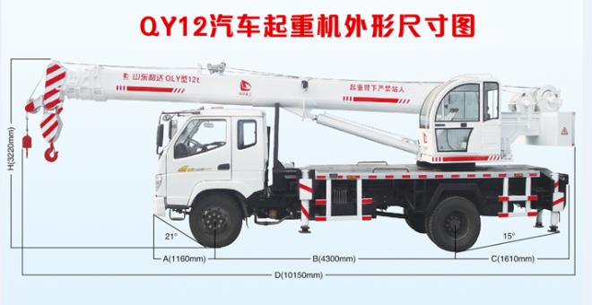 山东小型旋挖机厂家生产的12吨汽车起重机图片