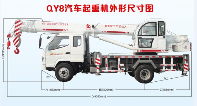 山东旋挖钻机厂家的系列产品8吨汽车起重机