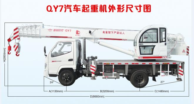 小型旋挖机的兄弟产品7吨汽车起重机的外形尺寸