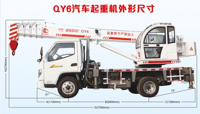 山东旋挖钻机厂家介绍6吨汽车起重机的外形尺寸