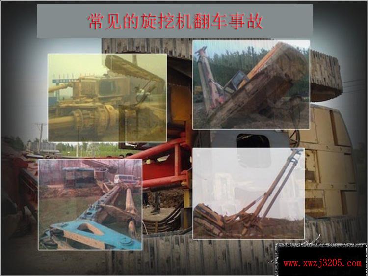 常见的旋挖机翻车事故图片