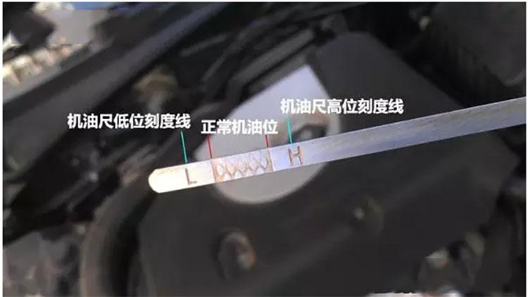 发动机机油尺上的刻度含义
